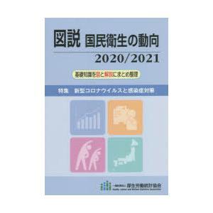 図説国民衛生の動向 2020/2021