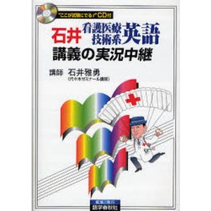 石井看護医療技術系英語講義の実況中継