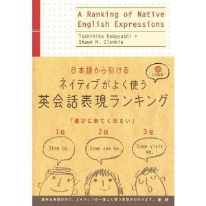 日本語から引けるネイティブがよく使う英会話表現ランキング