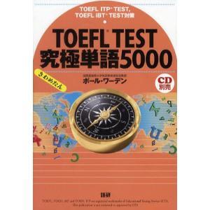 語学カセット ISBN:9784876152452 ポール・ワーデン/著 出版社:語研 出版年月:2...