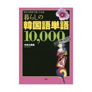 語学カセット ISBN:9784876152940 出版社:語研 出版年月:2014年10月 語学 ...