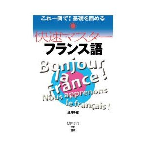 CDブック ISBN:9784876153190 浅見 子緒 出版社:語研 出版年月:2016年12...