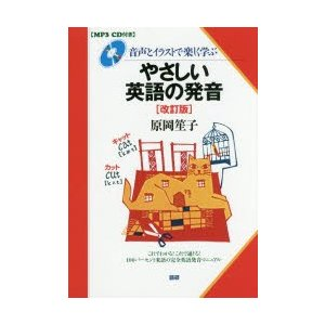 その他 ISBN:9784876153329 原岡 笙子 出版社:語研 出版年月:2017年11月 ...