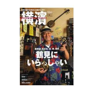 横濱 Vol.43(2014年新春号)