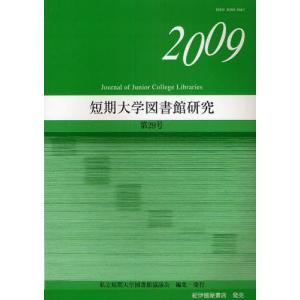 短期大学図書館研究 第29号(2009)
