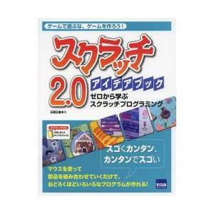 スクラッチ2.0アイデアブック ゼロから学ぶスクラッチプログラミング ...
