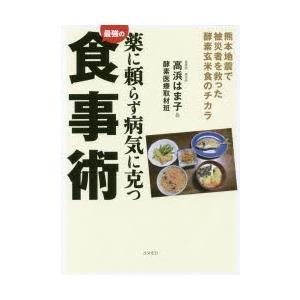 薬に頼らず病気に克つ最強の食事術 熊本地震で被災者を救った酵素玄米食のチカラ