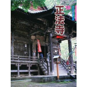 正法寺 東松山