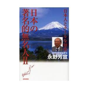 日本の著名的無名人 2|guruguru