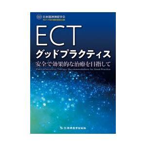 ECTグッドプラクティス 安全で効果的な治療を目指して