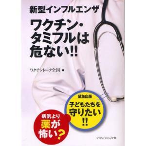 新型インフルエンザ ワクチン・タミフルは危ない!!