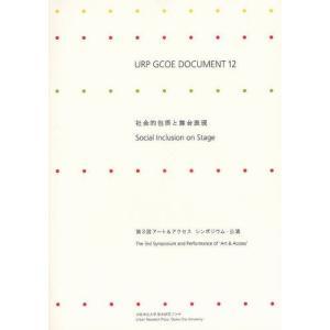 本 ISBN:9784880652887 佐々木雅幸/監修 中川眞/企画・編集 高島知佐子/企画・編...