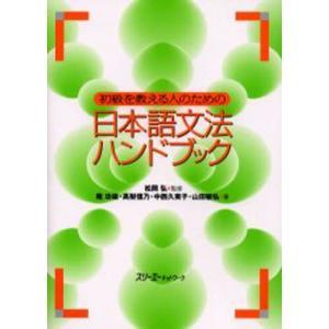 初級を教える人のための日本語文法ハンドブック