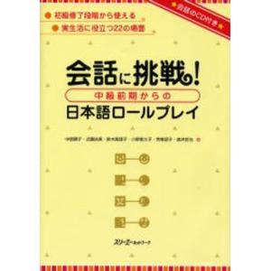 本 ISBN:9784883193615 中居順子/著 近藤扶美/著 鈴木真理子/著 小野恵久子/著...