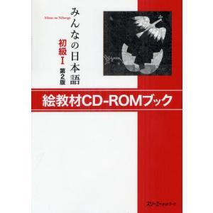 CDブック みんなの日本語 初級1 2版