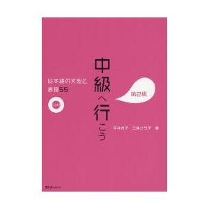 本 ISBN:9784883197286 平井悦子/著 三輪さち子/著 出版社:スリーエーネットワー...