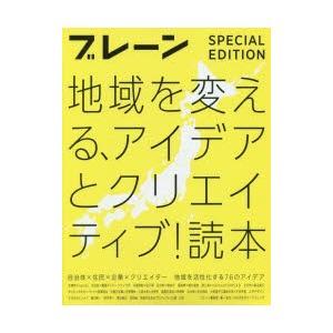 本 ISBN:9784883354221 月刊『ブレーン』編集部/編集 出版社:宣伝会議 出版年月:...