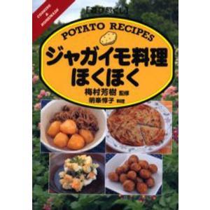 ジャガイモ料理ほくほく...