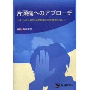 本 ISBN:9784884071202 坂井文彦/編著 出版社:先端医学社 出版年月:2004年0...