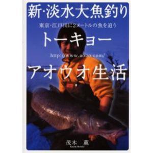 新・淡水大魚釣りトーキョーアオウオ生活|guruguru