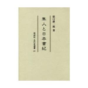 隼人と日本書紀|guruguru
