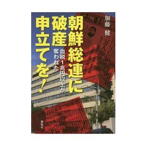 本 ISBN:9784886564689 加藤健/著 出版社:展転社 出版年月:2018年12月 サ...