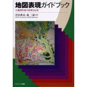 地図表現ガイドブック 主題図作成の原理と応用