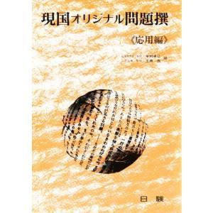 本 ISBN:9784888760027 出版社:日験 高校学参 ≫ 国語 [ 現代文 ] ゲンコク...