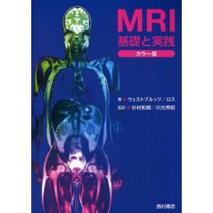 MRI基礎と実践 カラー版