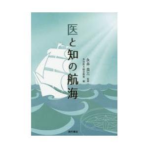 医と知の航海の商品画像