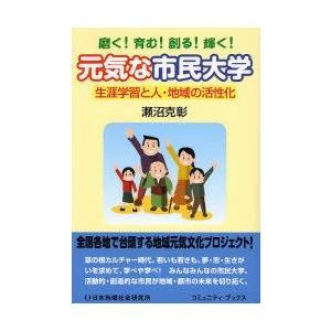 本 ISBN:9784890228676 瀬沼克彰/著 出版社:日本地域社会研究所 出版年月:200...