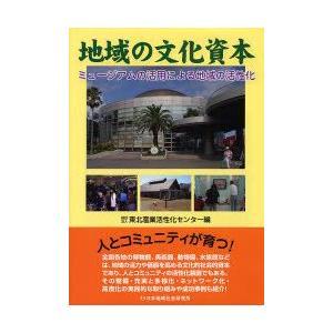 本 ISBN:9784890228720 東北産業活性化センター/編 出版社:日本地域社会研究所 出...