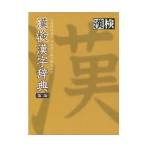本 ISBN:9784890963058 日本漢字能力検定協会/編 出版社:日本漢字能力検定協会 出...