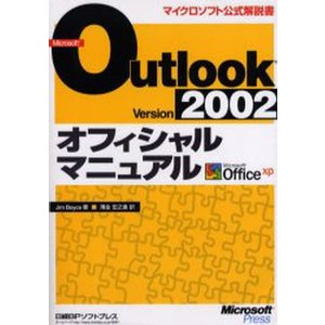 Microsoft Outlook Version 2002オフィシャルマニュアル Microsoft Office xp