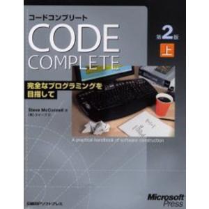 本 ISBN:9784891004552 Steve McConnell/著 クイープ/訳 出版社:...
