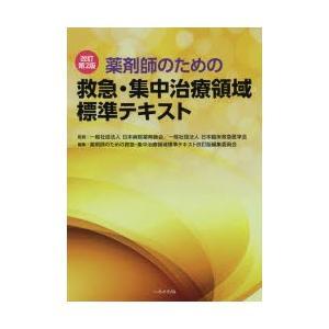 本 ISBN:9784892699498 日本病院薬剤師会/監修 日本臨床救急医学会/監修 薬剤師の...