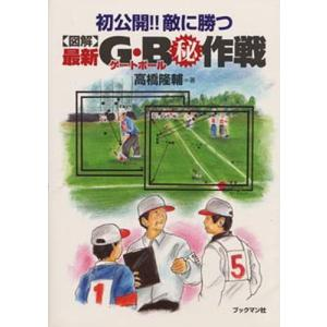 初公開!!敵に勝つ図解最新G・B(ゲートボール) 作戦