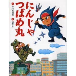本 ISBN:9784893094339 市川真由美/文 山本孝/絵 出版社:ブロンズ新社 出版年月...