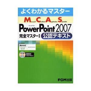 Microsoft Certified Application Specialist Microsoft Office PowerPoint 2007完全マスター1公認テキスト