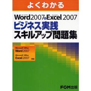 よくわかるMicrosoft Office Word 2007&Microsoft Office Excel 2007ビジネス実践スキルアップ問題集