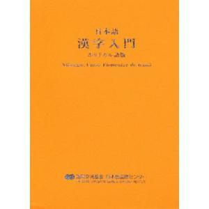 日本語漢字入門 ポルトガル語版