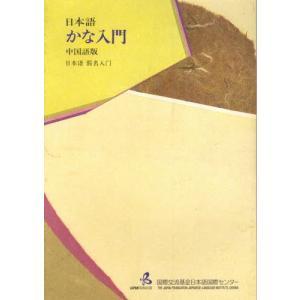 日本語 かな入門 中国語版 第2版
