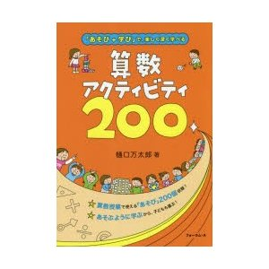 算数アクティビティ200 「あそび+学び」で、楽しく深く学べる