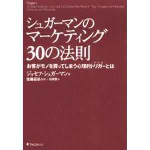 本 ISBN:9784894512207 ジョセフ・シュガーマン/著 佐藤昌弘/監訳 石原薫/訳 出...