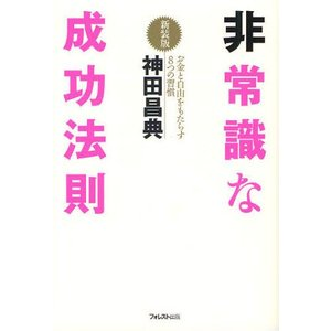 本 ISBN:9784894514652 神田昌典/著 出版社:フォレスト出版 出版年月:2011年...