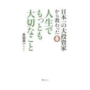 本 ISBN:9784894516281 本田晃一/著 出版社:フォレスト出版 出版年月:2014年...