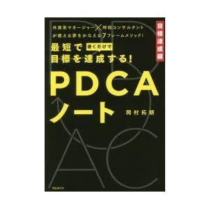 本 ISBN:9784894517899 岡村拓朗/著 出版社:フォレスト出版 出版年月:2018年...