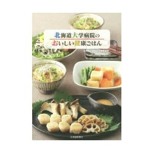 本 ISBN:9784894537927 北海道大学病院栄養管理部/著 出版社:北海道新聞社 出版年...