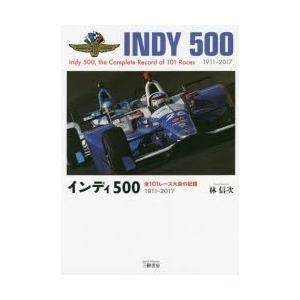 インディ500 全101レース大会の記録 1911-2017|guruguru