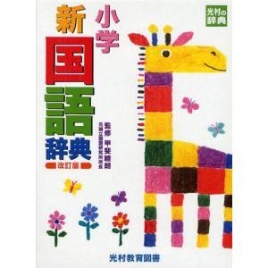 本 ISBN:9784895720144 甲斐睦朗/監修 出版社:光村教育図書 出版年月:2010年...